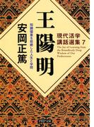 現代活学講話選集7 王陽明(PHP文庫)