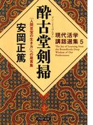 現代活学講話選集5 酔古堂剣掃(PHP文庫)