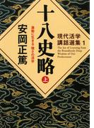 現代活学講話選集1 十八史略(上)(PHP文庫)