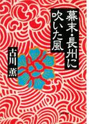 幕末・長州に吹いた風(PHP文庫)