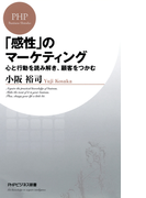 「感性」のマーケティング(PHPビジネス新書)
