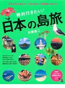 日本の有人島をすべて訪ね歩いた写真家が教える 絶対行きたい! 日本の島旅(PHPビジュアル実用BOOKS)