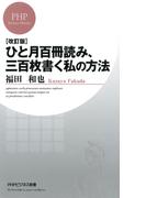 [改訂版] ひと月百冊読み、三百枚書く私の方法(PHPビジネス新書)