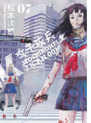 女子攻兵 7巻(完)(バンチコミックス)