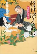 情け深くあれ 戦国医生物語(文春e-book)