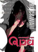 Qpa vol.41 エロカワイイ(Qpa)