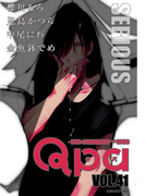 Qpa vol.41 シリアス(Qpa)