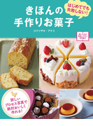 【期間限定価格】きほんの手作りお菓子 はじめてでも失敗しない!