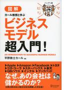 【期間限定価格】マジビジプロ ハンディ版 カール教授と学ぶビジネスモデル超入門!