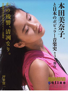 かの残響、清冽なり。 本田美奈子.と日本のポピュラー音楽史 第3巻「舞台」(ダイヤモンド・オンラインBOOKS)