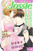Love Jossie Vol.6(Love Jossie)