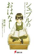 【全1-3セット】シュプルのおはなし(電撃文庫)