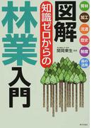 図解知識ゼロからの林業入門 育林 加工 流通 歴史 制度 森の活用