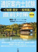 通訳案内士試験「地理・歴史・一般常識」直前対策 改訂版