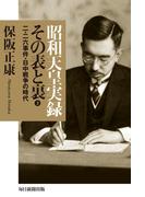 昭和天皇実録 その表と裏(3)