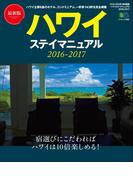 ハワイステイマニュアル 2016-2017