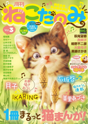 月刊ねこだのみ Vol. 3