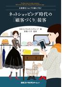 ネットショッピング時代の「顧客づくり」接客