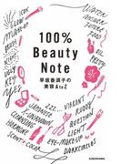 100%Beauty Note 早坂香須子の美容AtoZ