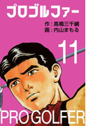 プロゴルファー11(マンガの金字塔)