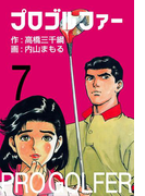 プロゴルファー7(マンガの金字塔)