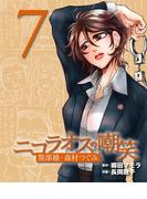 ニコラオスの嘲笑(7)(週刊女性コミックス)