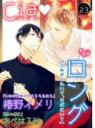シア vol.23(シア)