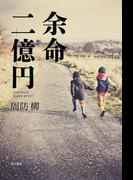 余命二億円(角川書店単行本)