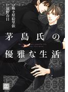 茅島氏の優雅な生活(花音コミックス)