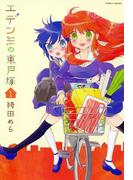 エデンの東戸塚 1巻(まんがタイムKRコミックス)