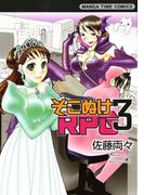 そこぬけRPG 3巻(まんがタイムコミックス)
