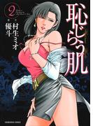 恥じらう肌 2巻(芳文社コミックス)
