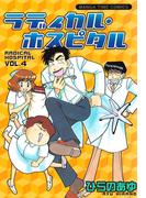 ラディカル・ホスピタル 4巻(まんがタイムコミックス)