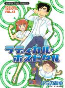 ラディカル・ホスピタル 12巻(まんがタイムコミックス)