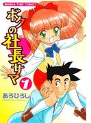 ボクの社長サマ 1巻(まんがタイムコミックス)
