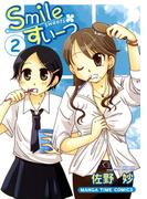 Smileすいーつ 2巻(まんがタイムコミックス)
