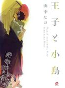 王子と小鳥(花音コミックス)