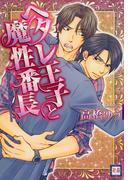 ヘタレ王子と魔性番長(花音コミックス)