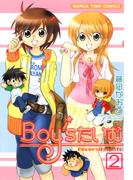 Boy'sたいむ 2巻(まんがタイムKRコミックス)