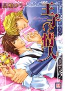 王子と情人(花音コミックス)