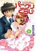 パニクリぐらし☆ 4巻(まんがタイムコミックス)