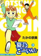 夏乃ごーいんぐ! 3巻(まんがタイムコミックス)