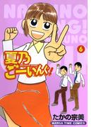 夏乃ごーいんぐ! 6巻(まんがタイムコミックス)