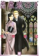 薔薇窓の下(花音コミックス)