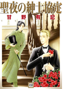 聖夜の紳士協定(花音コミックス)