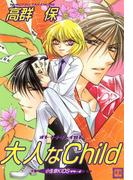 大人なChild(花音コミックス)