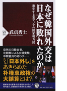 なぜ韓国外交は日本に敗れたのか 激変する東アジアの国家勢力図