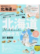 北海道の歩き方 2017