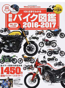 最新バイク図鑑 100文字でわかる 2016−2017 国産・逆車&外国車全1450台