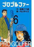 【6-10セット】プロゴルファー(マンガの金字塔)